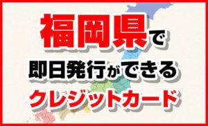 福岡県で即日発行できるクレジットカード