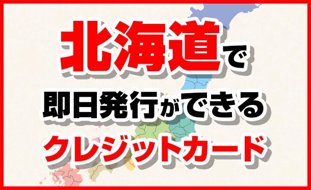 北海道で即日発行できるクレジットカード
