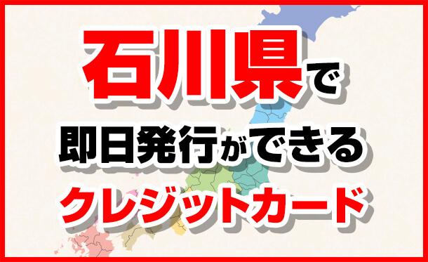 石川県で即日発行できるクレジットカード