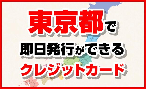 東京都で即日発行できるクレジットカード