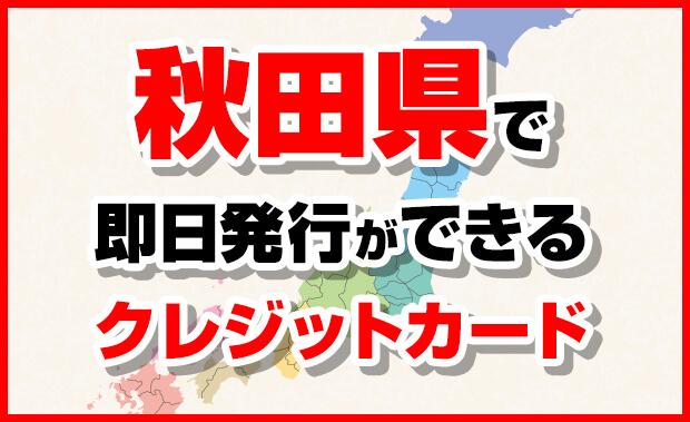 秋田県東成瀬村で即日融資できるキャッシング!申し込み方法と利息を比較