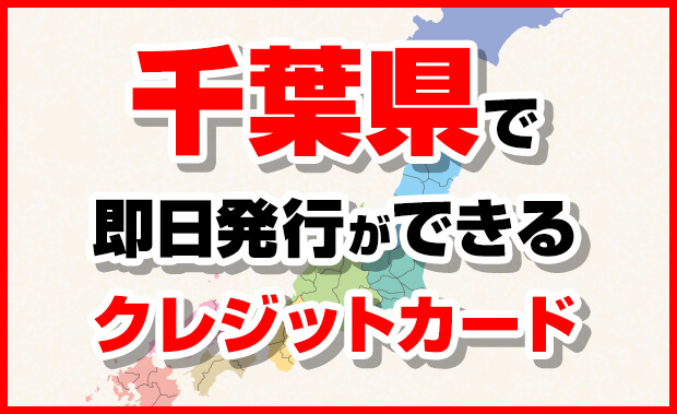 千葉県大多喜町で即日融資できるキャッシング!申し込み方法と利息を比較