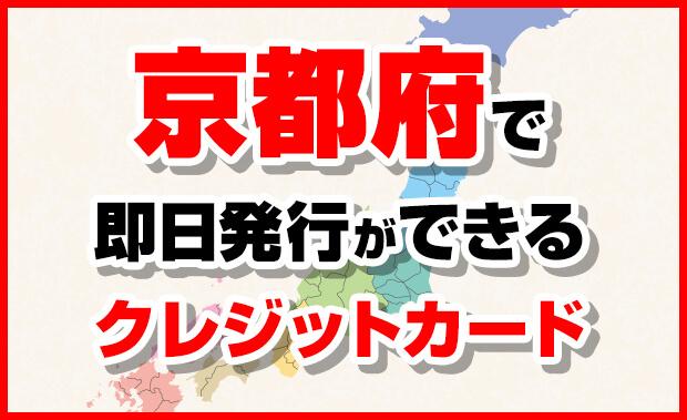 京都府で即日発行できるクレジットカード