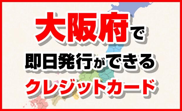 大阪府泉大津市で即日発行できるクレジットカードと受け取り店舗一覧