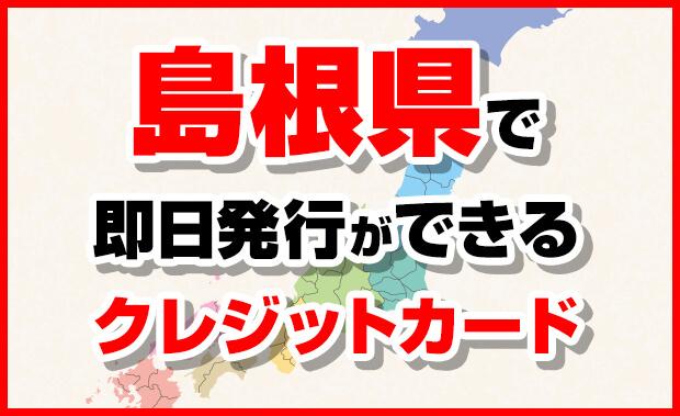 島根県松江市で即日発行できるクレジットカードと受け取り店舗一覧