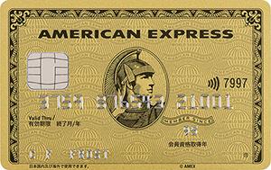アメックスゴールドカードの反映はいつ?明細やキャンセル、利用可能枠の反映時間
