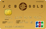 JCBゴールドカードはかっこいいクレジットカード?
