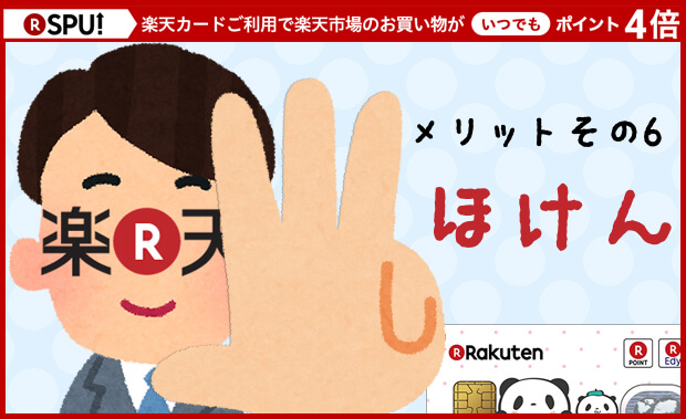 楽天カードの海外旅行傷害保険