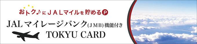 東急カードはJALマイルに交換可能