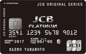 JCBでプラチナカードを持ちたい人へ。そのメリットとは?JCBのプラチナカードも大紹介