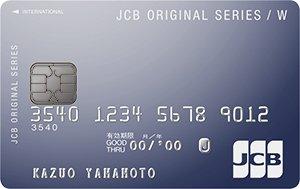 JCB CARD  Wのリボ払いとは?活用術と手数料、解除方法まとめ