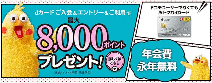 dカードの入会キャンペーン