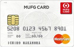 MUFGカード スマートは学生にとってメリットがあるのか検証してみた