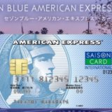 セゾンブルー・アメリカン・エキスプレス・カードは海外キャッシングにおすすめ?手数料と返済方法まとめ