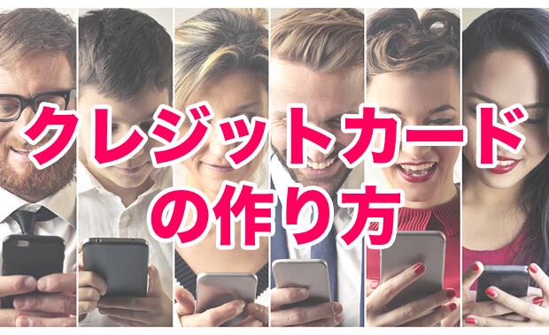 横浜インビテーションカード[ハマカード]の作り方!初めてクレジットカードを作るときの手順と必要なもの《永久保存版》