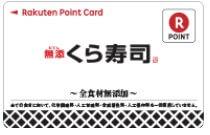 くら寿司楽天ポイントカードのデザイン