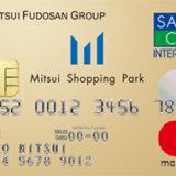 三井ショッピングパークカードはマクドナルドでお得に使える!ポイント二重還元がおすすめ