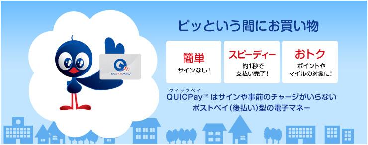 QUICPay機能がついたクレジットカードのおすすめとお得なポイント獲得方法完全ガイド