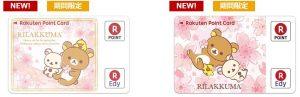 リラックマデザインのEdy-楽天ポイントカード