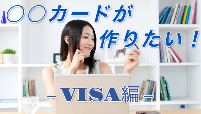 私学メンバーズカードをVISAブランドで作りたい!