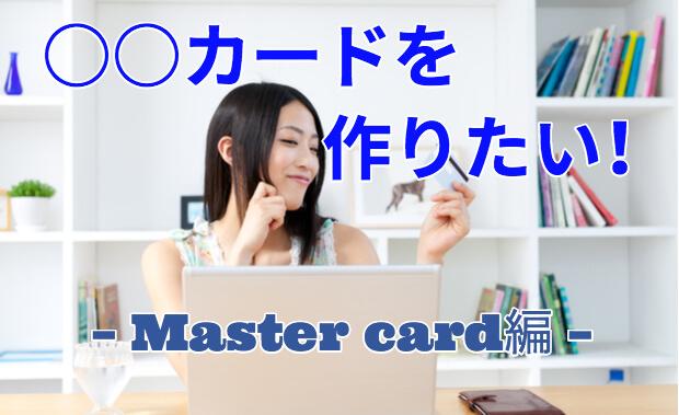 日大iクラブDCカードをMaster cardブランドで作りたい!