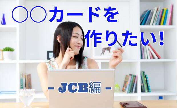 Orico Virtual Card(オリコバーチャルカード)をJCBブランドで作りたい!