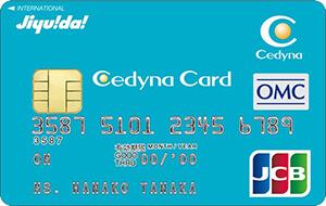 セディナカードJiyu!da!のETCカードは即日発行できる?作り方は?おすすめな点とは?