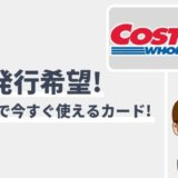 コストコで使える即日発行クレジットカード