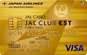 JAL CLUB-Aゴールドカード(CLUB EST)