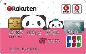 楽天PINKカード お買いものパンダ