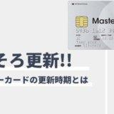 ACマスターカードの更新