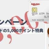 楽天カードの5,000ポイント入会特典