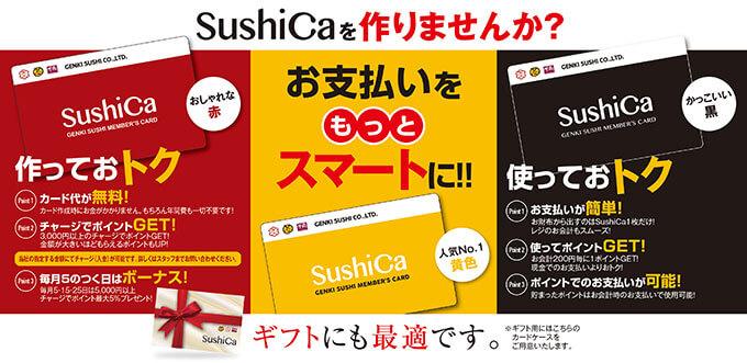Sushica(スシカ)