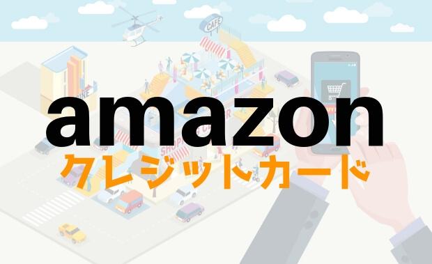 Amazonのクレジットカードで一番お得なカードとは?Amazonでポイントが7倍にも!