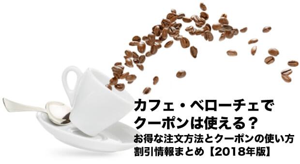 カフェ・ベローチェクーポン