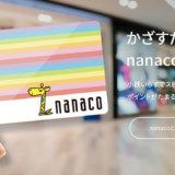 ヴィレッジヴァンガードでnanaco(ナナコ)は使える?使えない?2020年9月現在