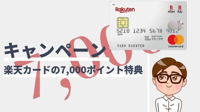 楽天カードの7,000ポイント入会特典
