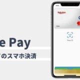 楽天カードのApple Pay利用