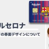 楽天カードのバルセロナデザイン