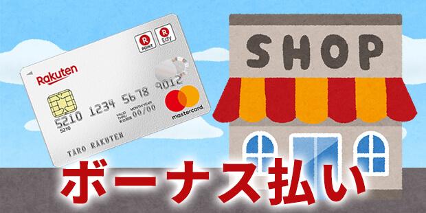 楽天カードのボーナス払いを使える加盟店