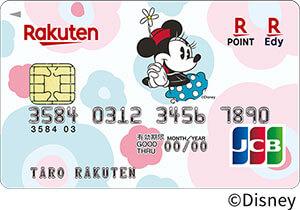 楽天カードのミニーマウスデザイン