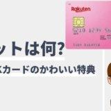 楽天PINKカードの完全ガイド