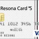 りそな銀行クレジットカード