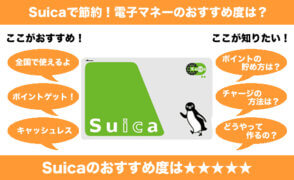 electronic-money-suica