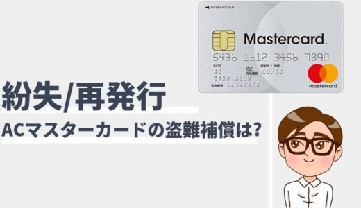 ACマスターカードの再発行!破損/盗難/紛失時の対処方法と手続き内容まとめ