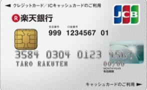 楽天銀行クレジットカード