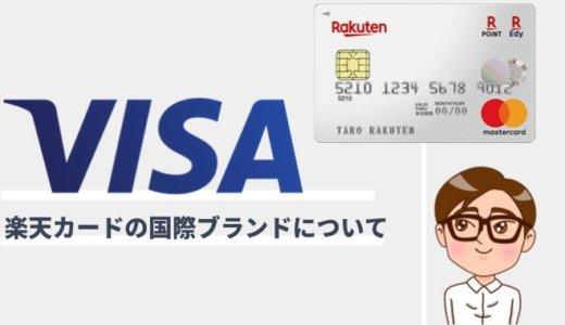 楽天カードでVISAブランドは作れる!国際ブランド比較から分かるメリットとデメリット