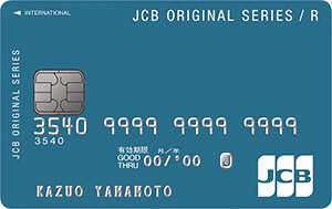 JCB CARD Rの詳細【2020年8月版】
