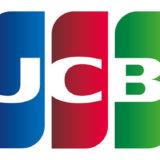 JCB一般カード/JCB CARD Wは未成年でも作れる!審査の注意点と作り方まとめ