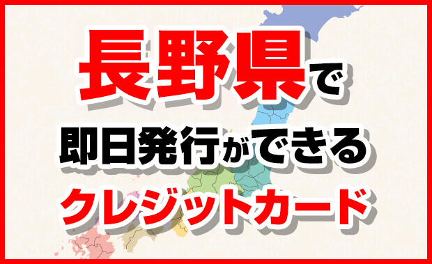 長野県で即日発行ができるクレジットカード